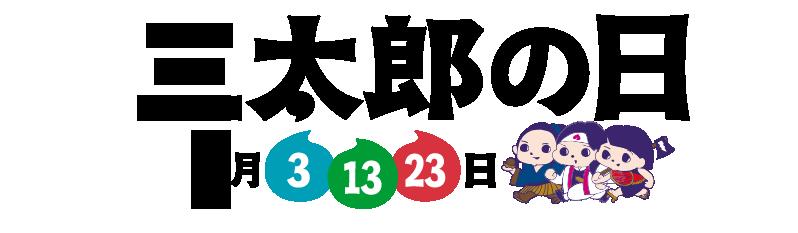 auユーザーがトクする日 三太郎の日毎月3 13 23日