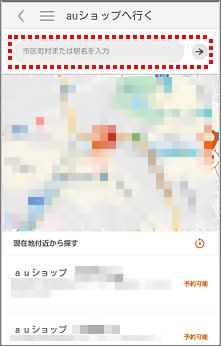 au ショップ 予約