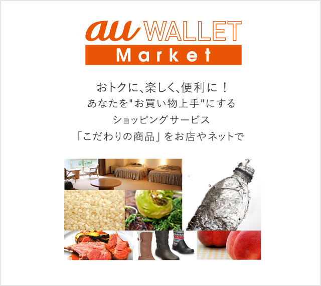 au WALLET Marketサービス概要
