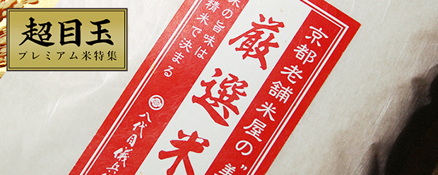 京の米老舗 八代目儀兵衛 「厳選米」