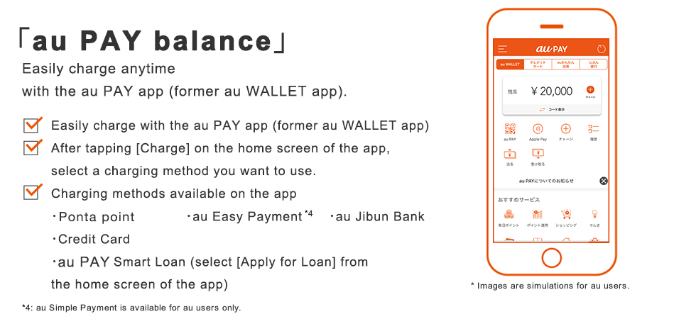 「au WALLET balance」 Easily charge anytime with the au PAY app (former au WALLET app).