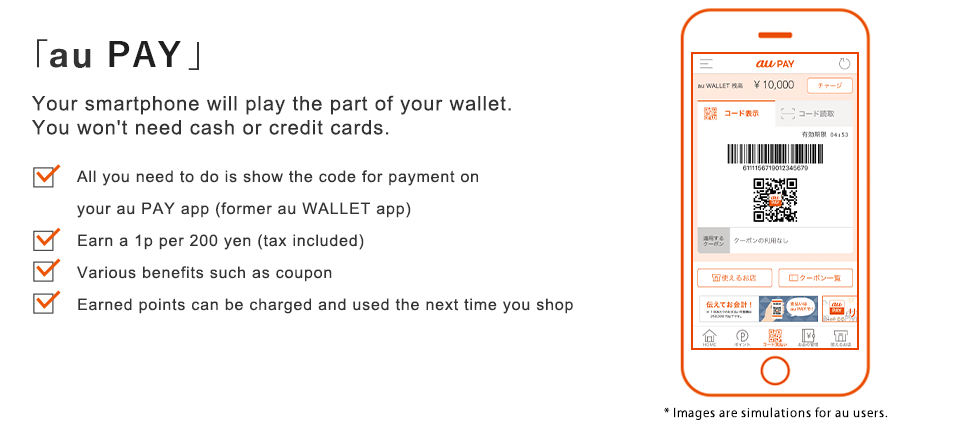 「au PAY」 Your smartphone will play the part of your wallet. You won't need cash or credit cards.