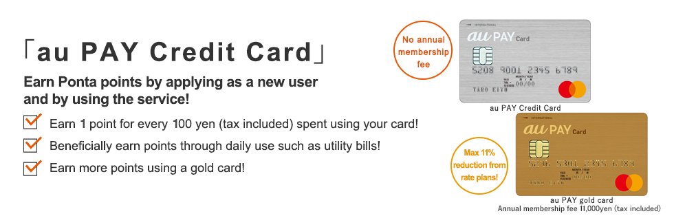 「au WALLET Credit Card」 Earn au WALLET points by applying as a new user and by using the service!