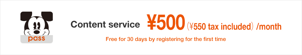 Content service ¥500/month Free for 30 days by registering for the first time