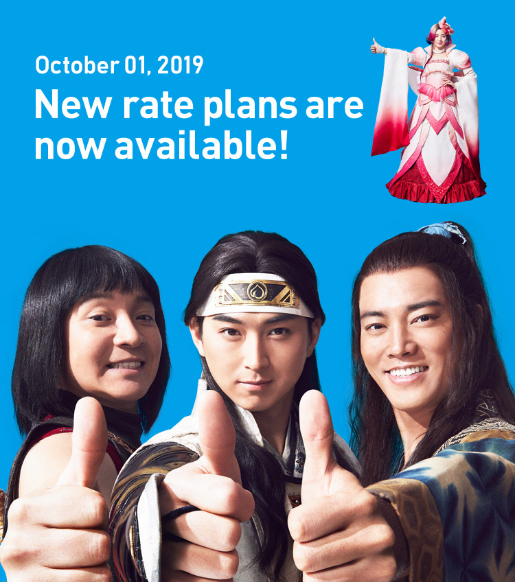 October 01, 2019. New rate plans are now available!