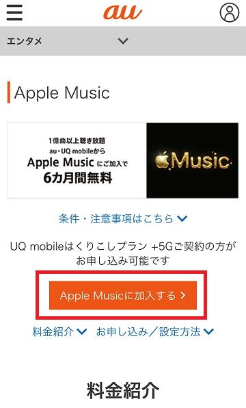 アップル ミュージック 学割 途中 から