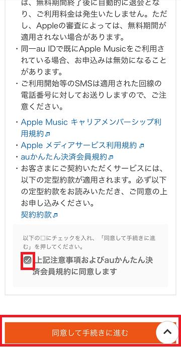 apple music あなた は すでに