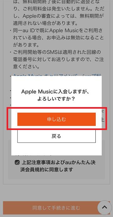 au アップル ミュージック 退会