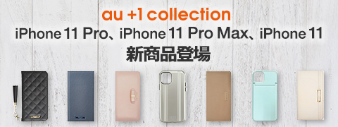 au+1 collection iPhone 11 Pro、iPhone 11 Pro Max、iPhone 11新商品登場