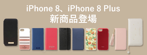 iPhone 8、iPhone 8 Plus 新商品登場