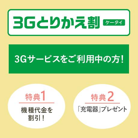 機種 変更 3g キャンペーン au