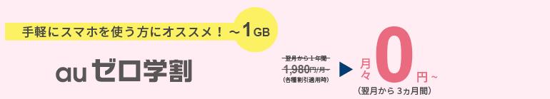 25歳以下の方!~1GB au ゼロ学割 月々0円~