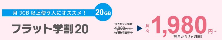 5GB超使うなら!20GB フラット学割20 月々1,980円~