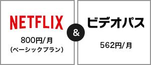 Netflix:800円/月(ベーシックプラン)&ビデオパス:562円/月