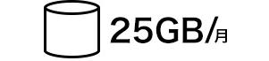 25GB/月 参考:auフラットプラン(スーパーカケホ)【20GB】翌月から1年間4,500円/月〜※各種割引適用時
