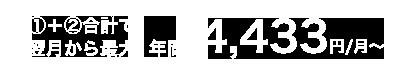 ①+②合計 翌月から最大1年4,433円/月~