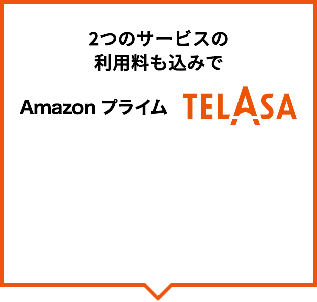 モバイル Amazon データ プラン と は プライム
