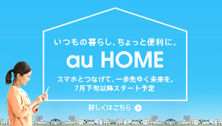 auHOME
