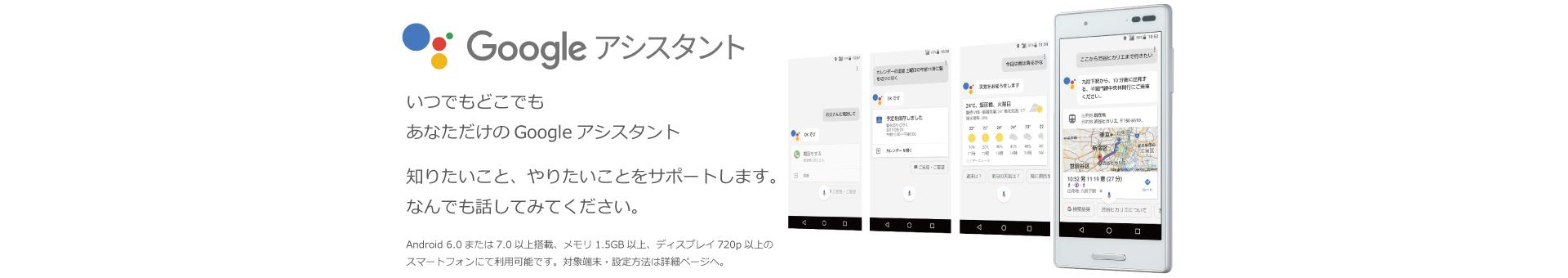 Google アシスタント