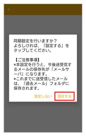 情報 同期 Au 中 アイコン メール