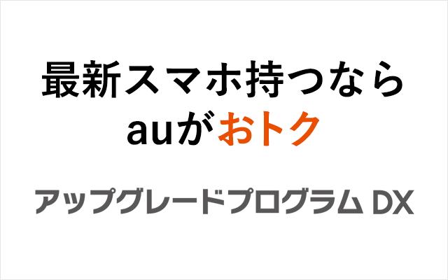 アップグレード プログラム Au