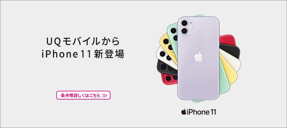 沖縄 ユー キュー モバイル UQ mobileをご利用中のお客さまへ
