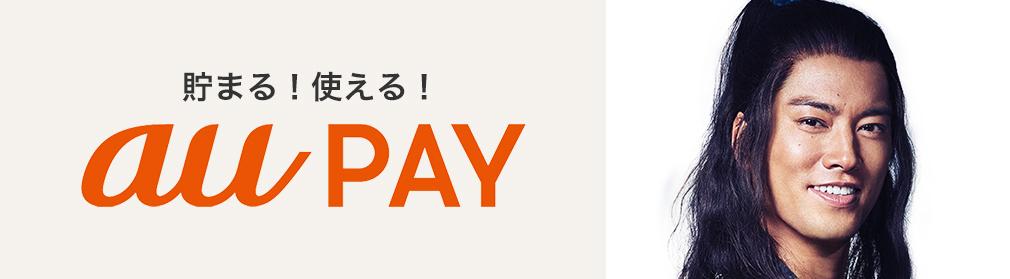 Aupay プリペイド カード