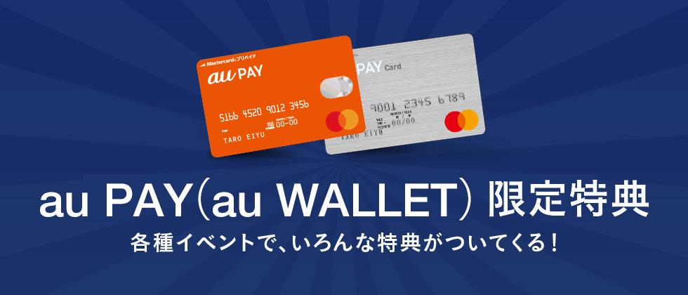 ペイ カード au