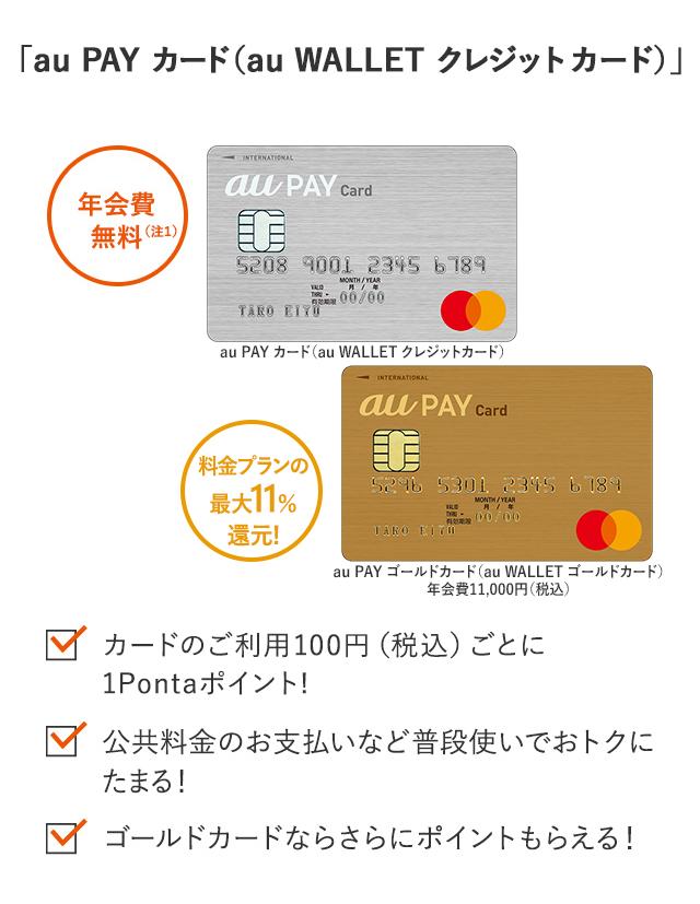 ゴールドカード 比較 au