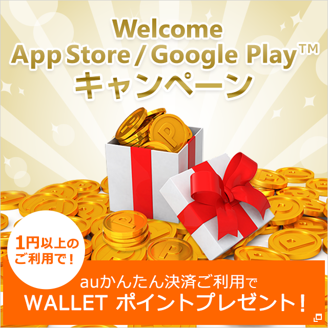 Welcome App Store / Google play™ キャンペーン