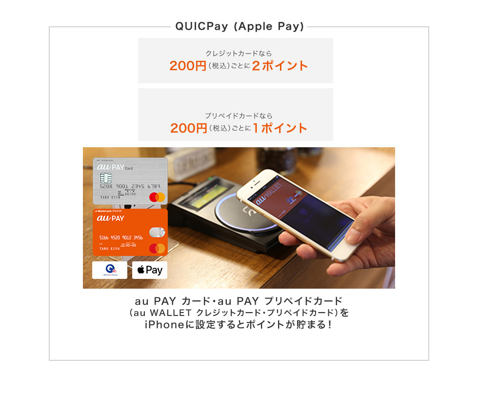 QUICPay(Apple Pay)