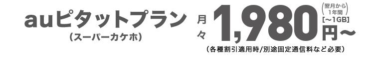 auピタットプラン 月々1,980円~