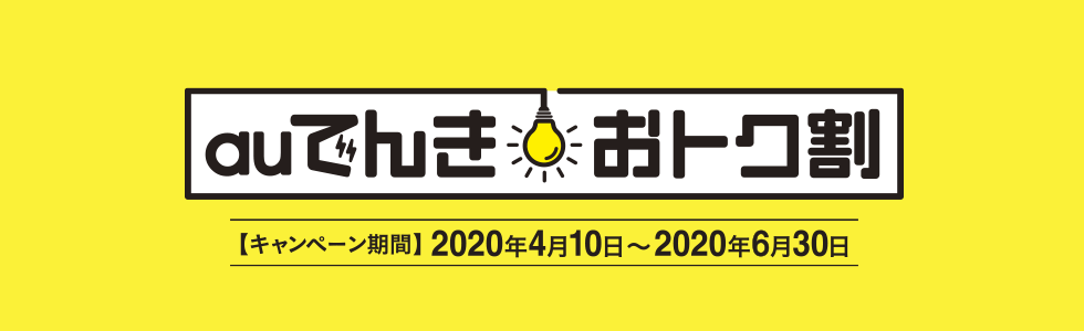 auでんき おトク割 【キャンペーン期間】2020年4月10日~2020年5月31日