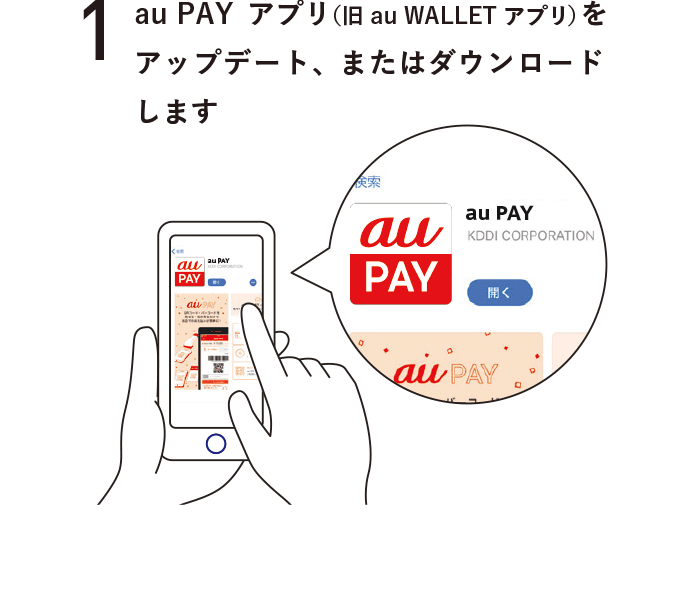 1:au PAY アプリ(旧au WALLET アプリ)をアップデート、またはダウンロードします