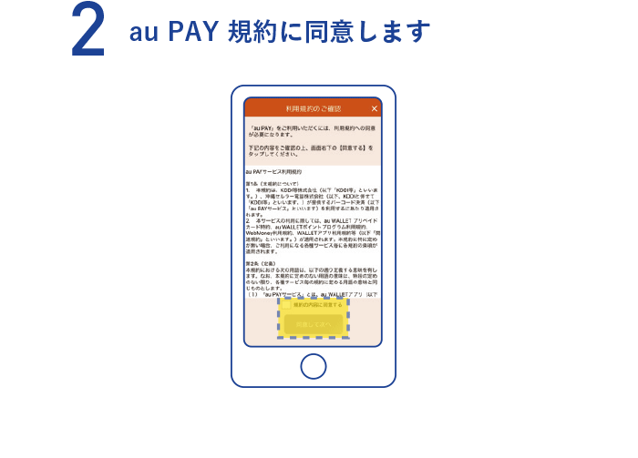2:au PAY 規約に同意します