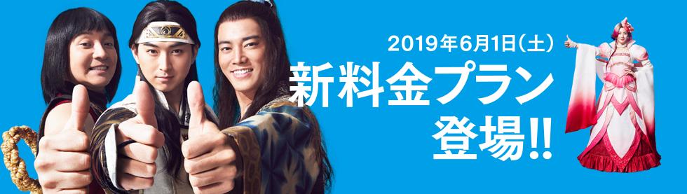 2019年6月1日(土)新料金プラン登場!