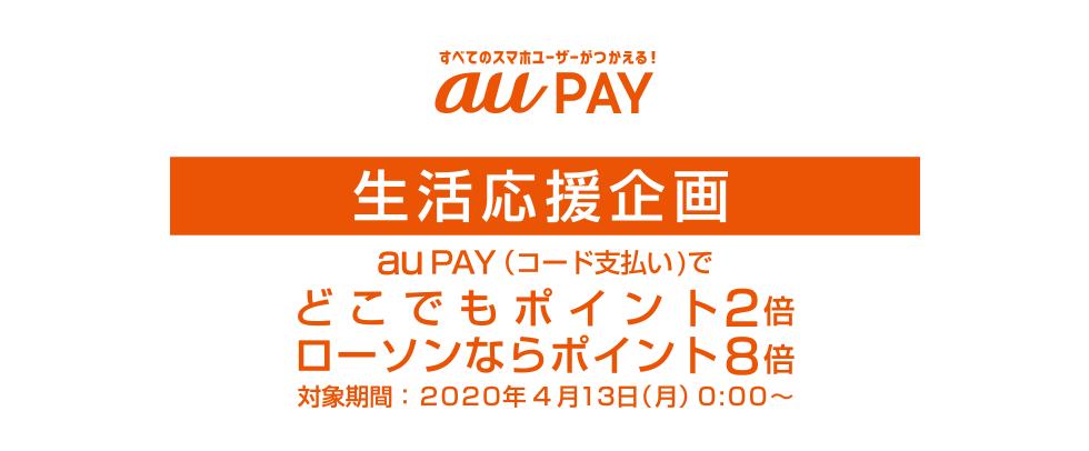 すべてのスマホユーザーがつかえる!au PAY 生活応援企画 au PAY (コード支払い)でどこでもポイント2倍、ローソンならポイント8倍 対象期間:2020年4月13日(月)0:00~