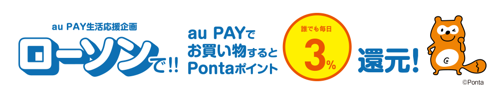 au PAY生活応援企画 au PAYでお買い物すると誰でも毎日 4%、三太郎の日は(3日・13日・23日)7%、さらにauスマートパスプレミアム会員(有料)なら三太郎の日は+3%還元! 対象期間:2020年7月1日(水)0:00~ *au PAY(コード支払い)、au PAY プリペイドカード、au PAY カード、au PAY(QUICPay+)※一部機種(3Gスマホ等)は対象外です。