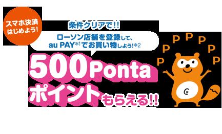 au PAY を初めてご利用される方は必見!au PAY新規ご登録で!新規登録+Ponta会員ID連携でau PAY残高1,000円(不課税)プレゼント!!/au PAY新規ご登録で!条件クリアで!!ローソン店舗を登録して、翌月までにau PAYでお買い物しよう!500Pontaポイントもらえる!*1au PAY (コード支払い)*2 ★利用規約へ同意した月の翌月末までに、ご登録された「お気に入り登録店舗」にてau PAY(コード支払い)で3回以上かつ合計3,000円(税込)以上お買い物をする。