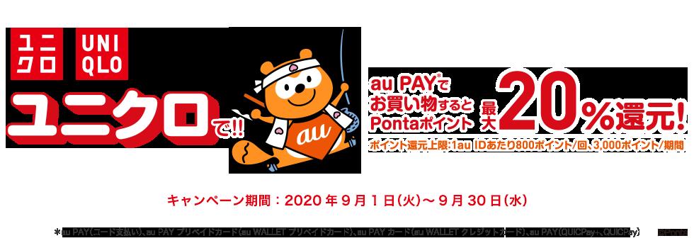 ユニクロで!!au PAY*でお買い物するとPointaポイント最大20%還元!ポイント還元上限:1au IDあたり800ポイント/回、3,000ポイント/期間 キャンペーン期間:2020年9月1日(火)~9月30日(水) *au PAY(コード支払い)、au PAY プリペイドカード/au PAY カード/au PAY(QUICPay+)