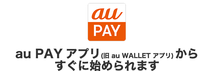 au PAY アプリ(旧 au WALLET アプリ) からすぐに始められます