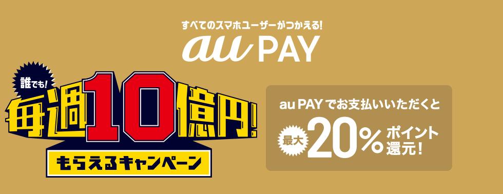 誰でもつかえる au PAY 誰でも!毎週10億円!もらえるキャンペーン au PAYでお支払いいただくと最大20%ポイント還元 2/10開始