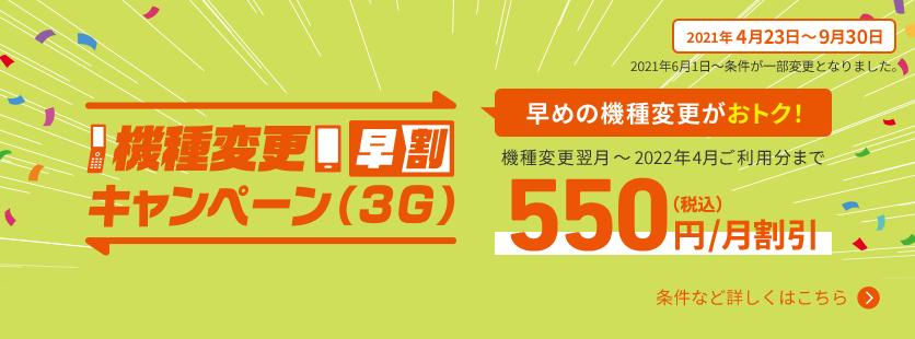 機種変更 早割キャンペーン(3G)