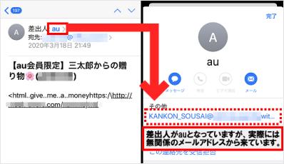 メール 迷惑 au com