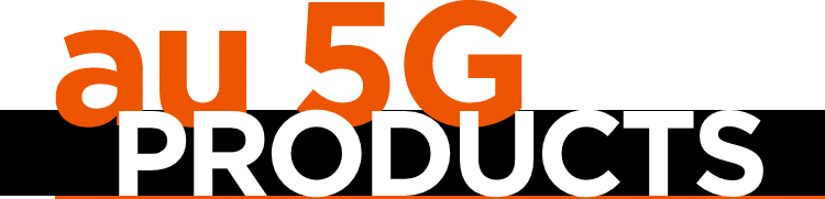 au 5G PRODUCTS