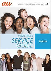 MOBILE PHONE SERVICE GUIDE (English)の表紙