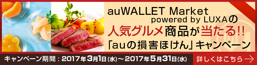 au WALLET Market powered by LUXAの人気グルメ商品が当たる!!「auの損害ほけん」キャンペーン画像