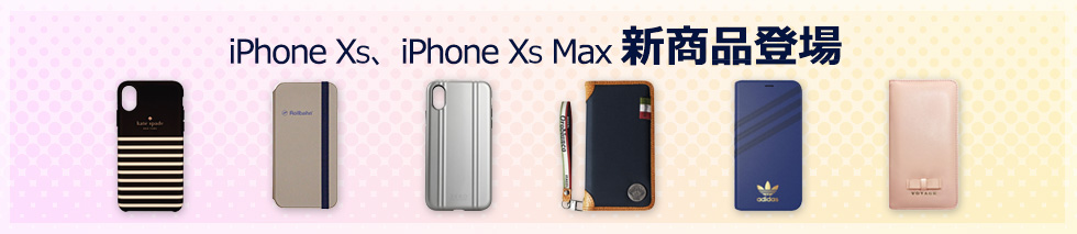 iPhone XS、iPhone XS Max用新商品登場