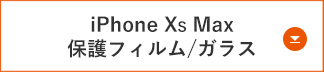 iPhone XS Max 保護フィルム/ガラス