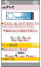 auテレビ・Gガイド番組表リモコ...